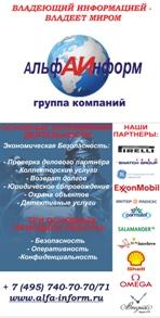 http://www.alfa-inform.ru/assets/templates/alfa/images/aeroflot_s.jpg