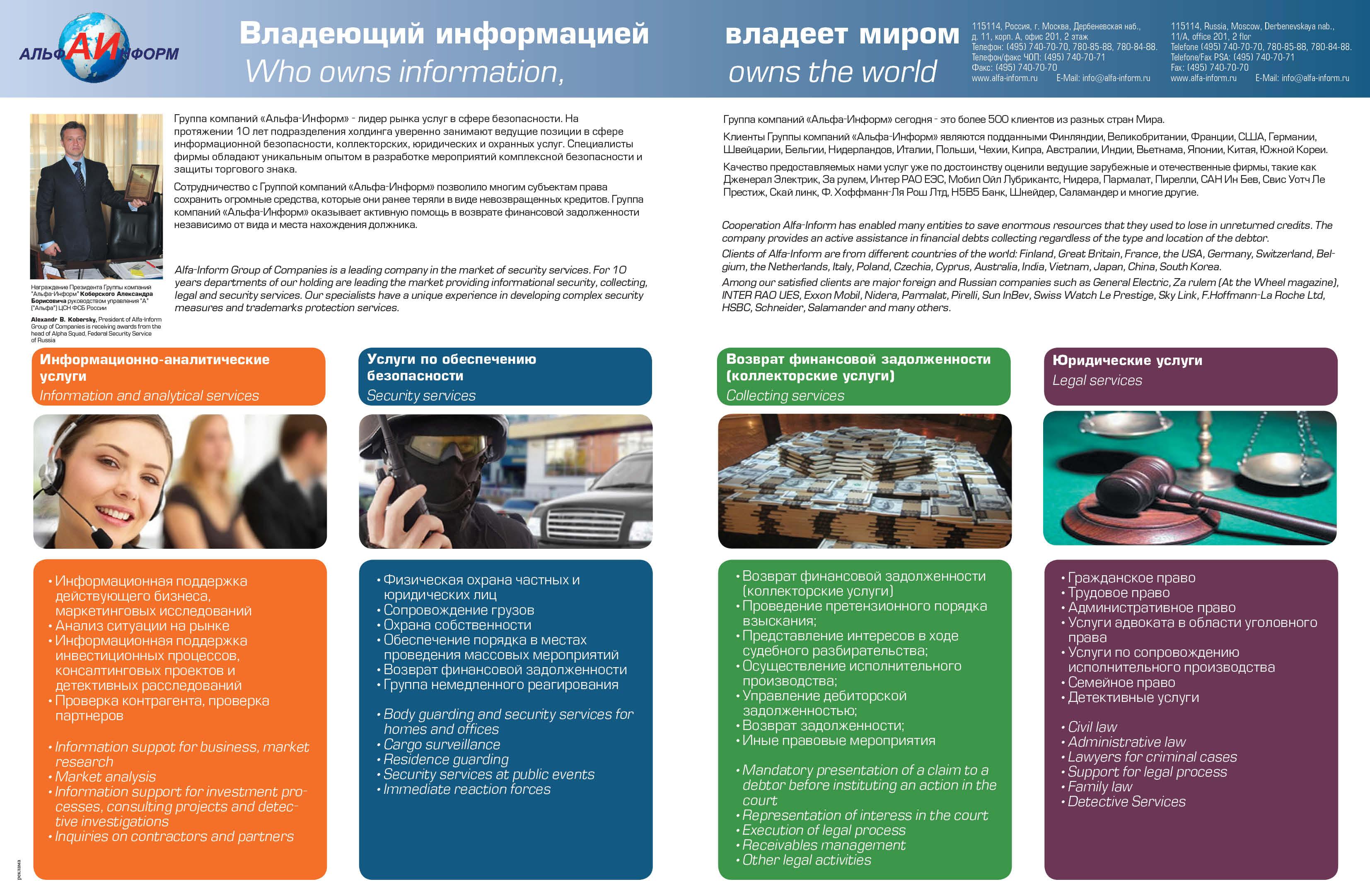 http://www.alfa-inform.ru/assets/templates/alfa/images/alfainform.jpg
